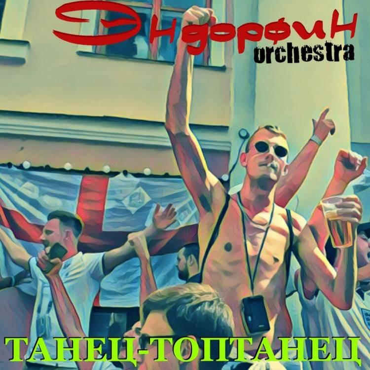 Эндорфин Orchestra-Танец- топтанец