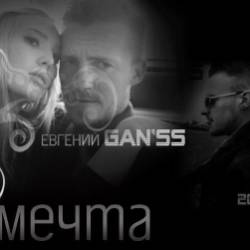 Евгений GANSS-Моя мечта