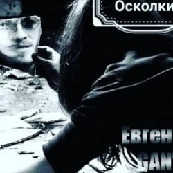 Евгений GANSS -Осколки