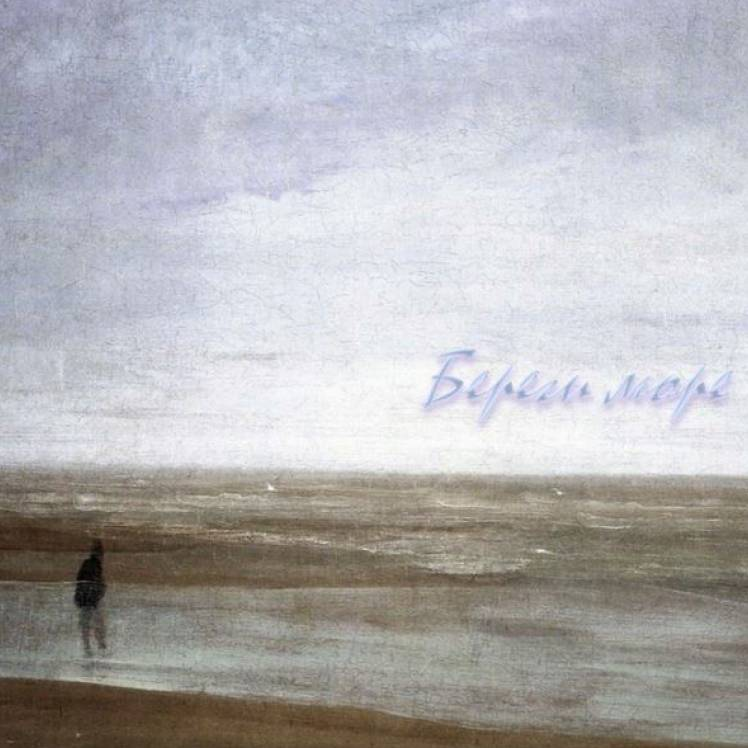 F ROM x SERPO-Береги море
