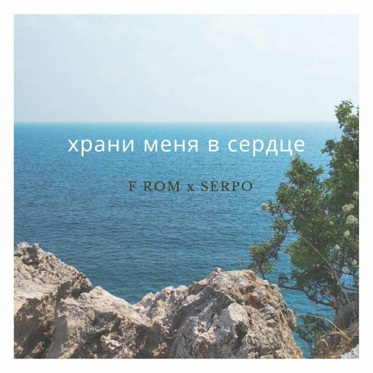 F ROM x SERPO-Был кем был
