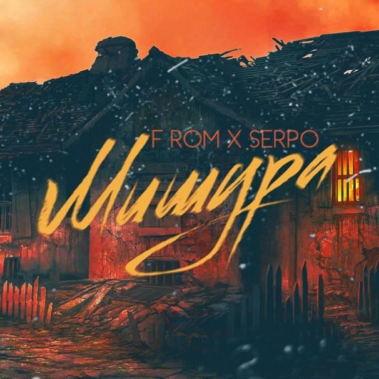 F ROM x SERPO-Мишура