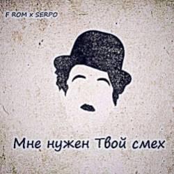 F ROM x SERPO-Мне нужен Твой смех