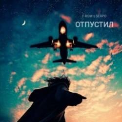 F ROM x SERPO-Отпустил