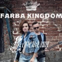 FARBA KINGDOM-Адреналин
