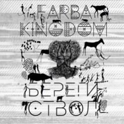 FARBA KINGDOM-Береги ствол