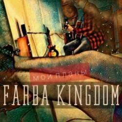 FARBA KINGDOM-Мои планы