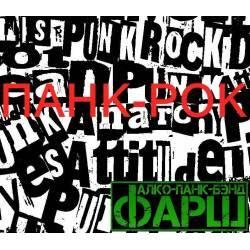 ФАРШ - Панк рок
