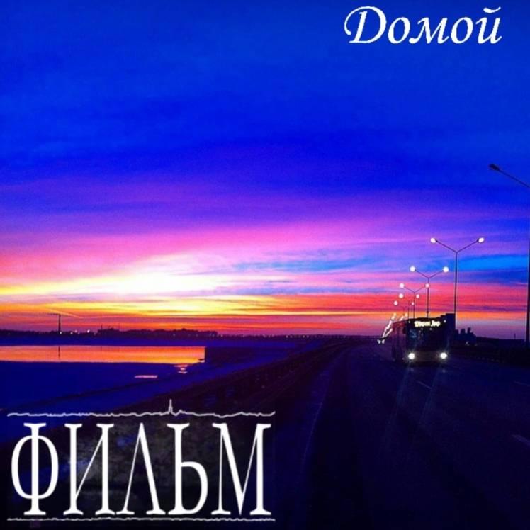 ФИЛЬМ-Домой