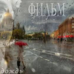 ФИЛЬМ-В городе дождь