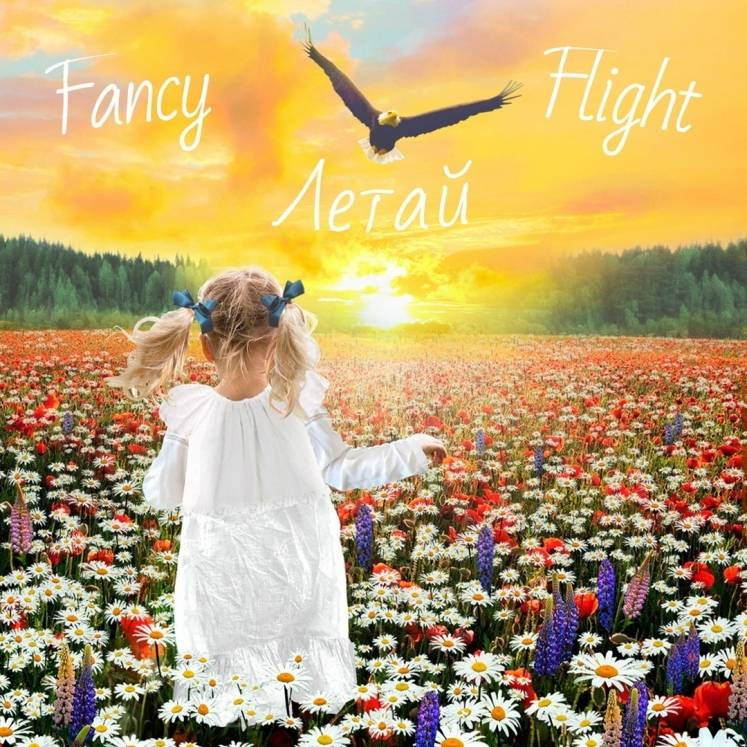 Fancy Flight-Летай