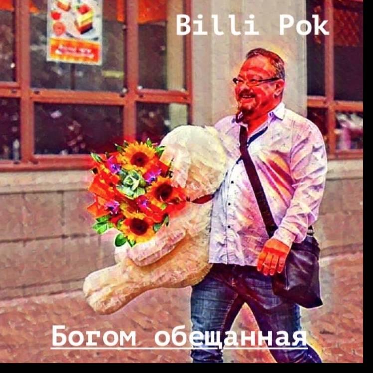 Филипков Вадим Владимирович-Богом обещанная