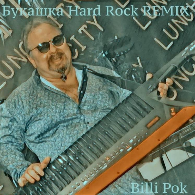 Филипков Вадим Владимирович-Букашка Hard Rock ver