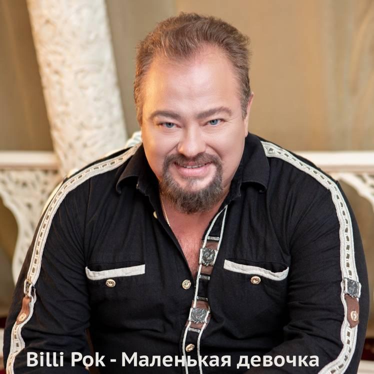 Филипков Вадим Владимирович-Маленькая девочка