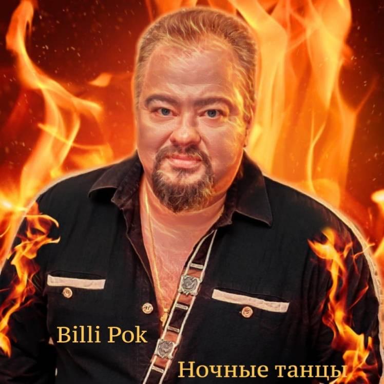 Филипков Вадим Владимирович-Ночные танцы