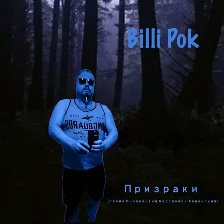 Филипков Вадим Владимирович-Призраки