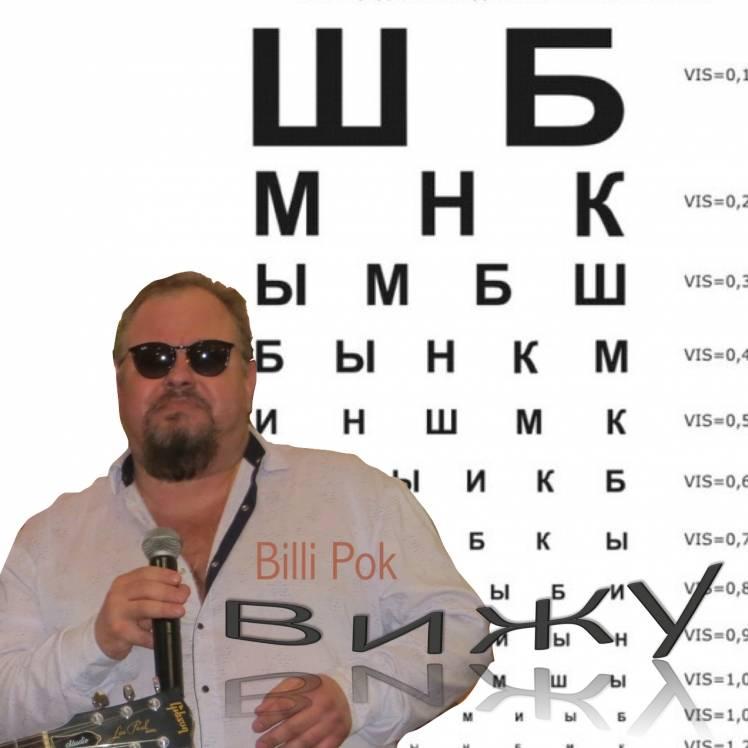 Филипков Вадим Владимирович-Вижу