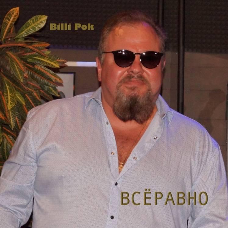 Филипков Вадим Владимирович-Всеравно