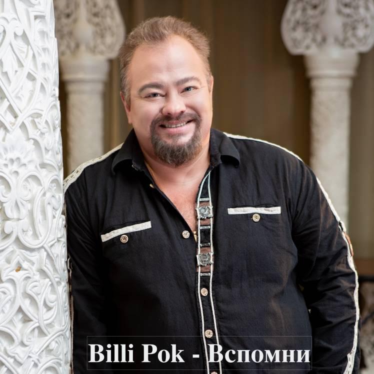 Филипков Вадим Владимирович-Вспомни