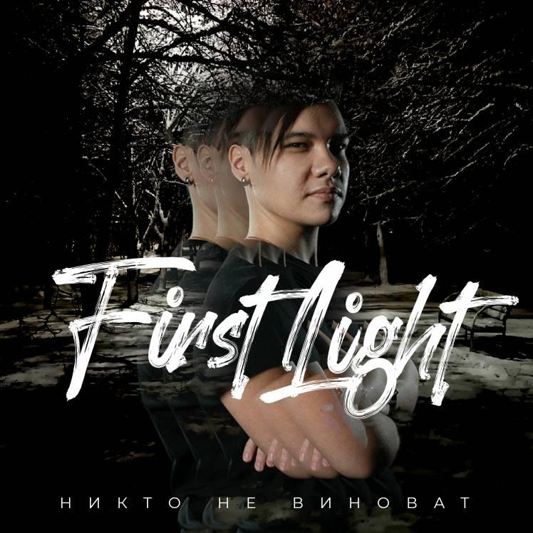 First1ight-Никто не виноват