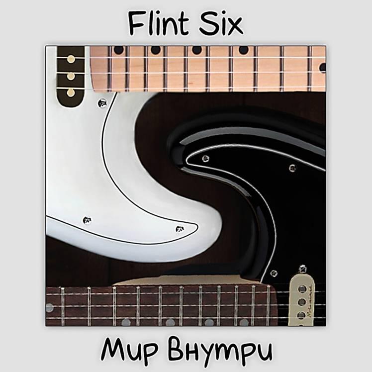 Flint Six-Мир внутри
