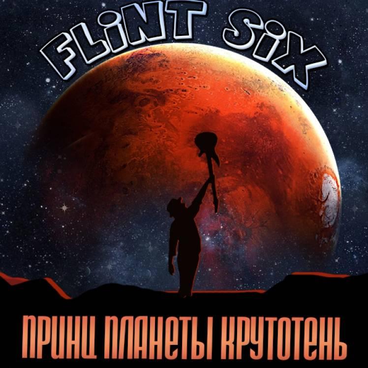Flint Six-Принц планеты Крутотень