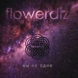 Flowerdiz-Закрываешь глаза NEW 2017