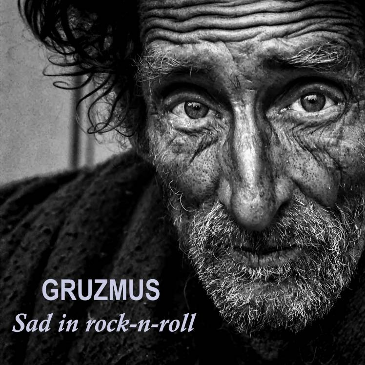 GRUZMUS-Грустный рок-н-ролл