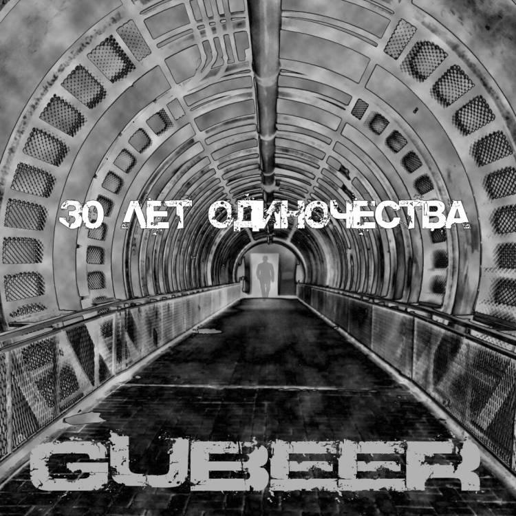 GUBEER-30 лет одиночества