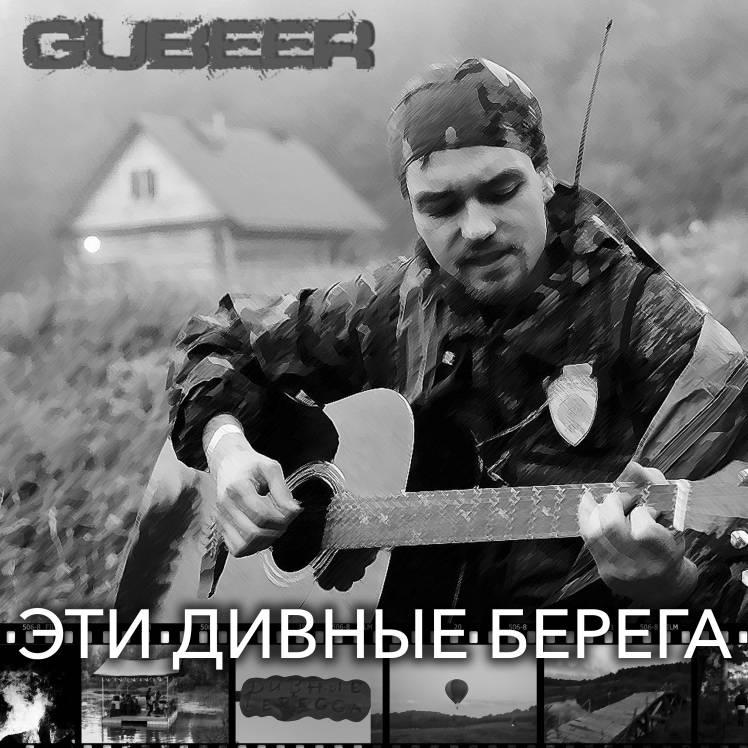 GUBEER-Эти дивные берега