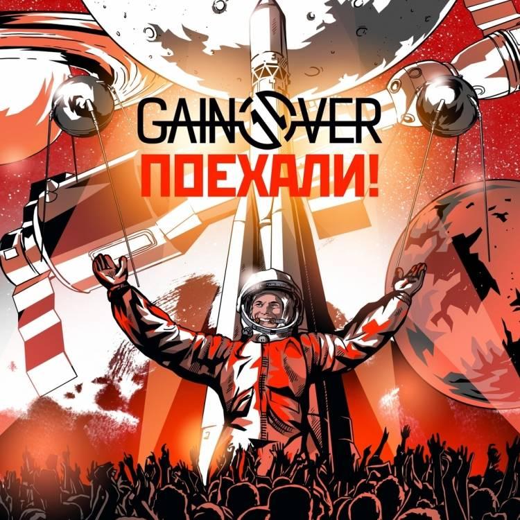 Gain Over-Поехали