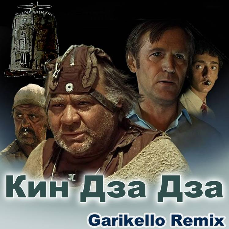 Garikello-Кин Дза Дза