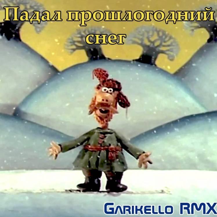 Garikello - Падал прошлогодний снег. (Garikello RMX)