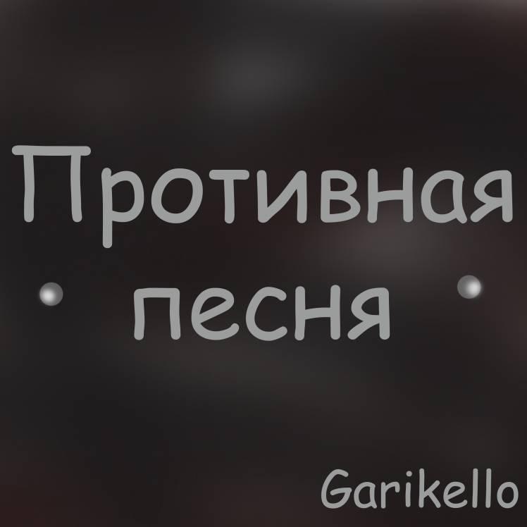 Garikello-Противная песня