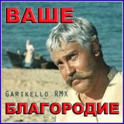 Garikello-Ваше Благородие RMX
