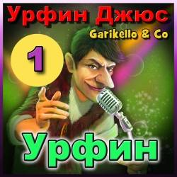 Garikello & Co - 01. Урфин Джюс. Урфин