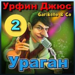Garikello & Co - Урфин Джюс. 02. Ураган