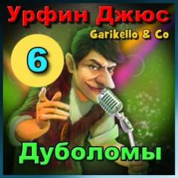 Garikello & Co - Урфин Джюс. 06. Дуболомы.