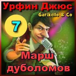 Garikello & Co - Урфин Джюс. 07. Марш дуболомов