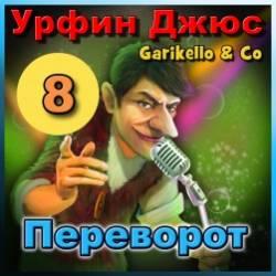 Garikello & Co - Урфин Джюс. 08. Переворот