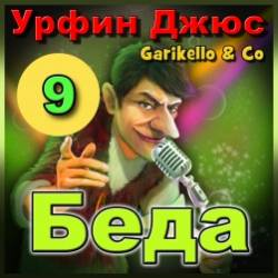 Garikello & Co - Урфин Джюс. 09. Беда