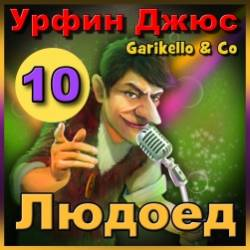 Garikello & Co - Урфин Джюс. 10. Людоед