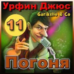 Garikello & Co - Урфин Джюс. 11. Погоня