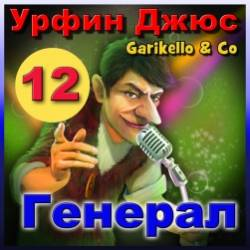 Garikello & Co - Урфин Джюс. 12. Генерал