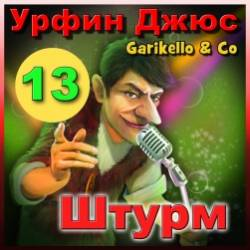 Garikello & Co - Урфин Джюс. 13. Штурм