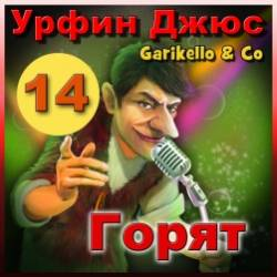 Garikello & Co - Урфин Джюс. 14. Горим.
