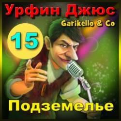 Garikello & Co - Урфин Джюс. 15. Подземелье.