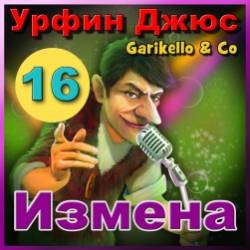 Garikello & Co - Урфин Джюс. 16. Измена