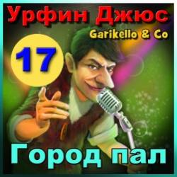 Garikello & Co - Урфин Джюс. 17. Город пал