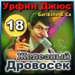 Garikello & Co - Урфин Джюс. 18. Железный Дровосек